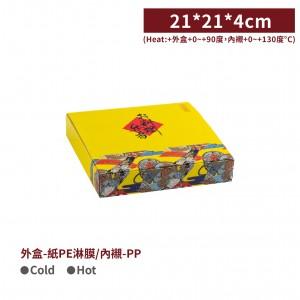 新品一週出貨【日式高級餐盒(含內盒)-織紋 黃】21*21*4cm 料理外帶盒 日式便當 - 1箱400組 / 1包100組