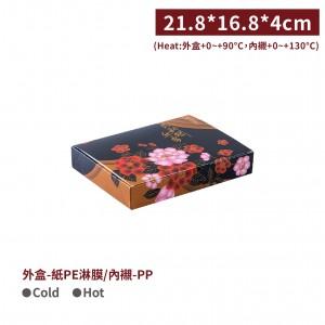 新品現貨【日式高級餐盒(含內盒)-艷黑】21.8*16.8*4cm 料理外帶盒 日式便當 - 1箱400組 / 1包100組