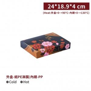 新品現貨【日式高級餐盒(含內盒)-艷黑】24*18.9*4 cm 料理外帶盒 日式便當 - 1箱300個 / 1包100個