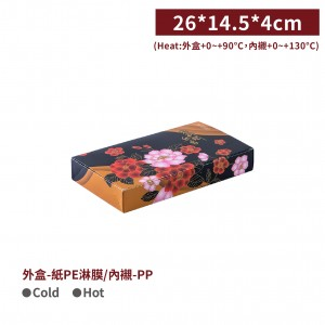 新品一週出貨【日式高級餐盒(含內盒)-】26*14.5*4cm 料理外帶盒 日式便當 艷黑 - 1箱400個