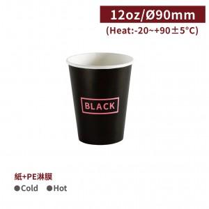 新品現貨【冷熱共用杯12oz - BLACK】口徑90*110mm- 1箱1000個 / 1條25個