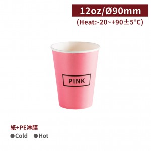 新品現貨【冷熱共用杯12oz - PINK】口徑90*110mm- 1箱1000個 / 1條25個