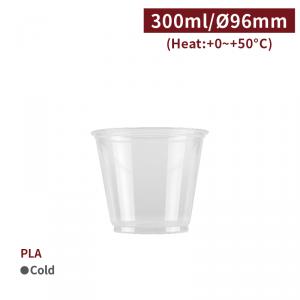 【PLA-真空杯 10oz/300ml】口徑96*81mm 飲料杯 透明杯 不可封膜 - 1箱1000個
