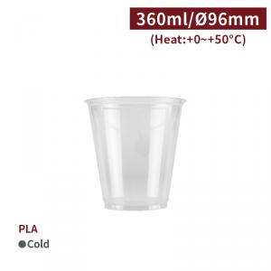 【PLA-真空杯 12oz/360ml】口徑96*102mm 飲料杯 透明杯 不可封膜 - 1箱 1000個