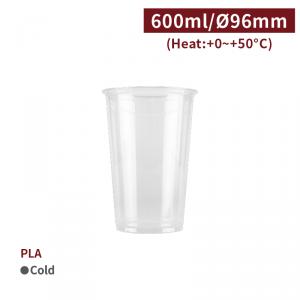 【PLA-真空杯 20oz/600ml】口徑96*138mm 飲料杯 透明杯 不可封膜 - 1箱 1000個