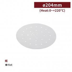 【氣炸鍋專用紙 8吋 - 有孔】 圓形 直徑204mm 炸物 料理 烘焙 烤箱 - 1箱6000張 / 1包100張