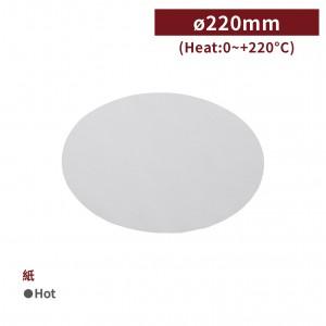 【氣炸鍋專用紙 8.5吋 - 無孔】 圓形 直徑220mm 炸物 料理 烘焙 烤箱 - 1箱6000張 / 1包100張