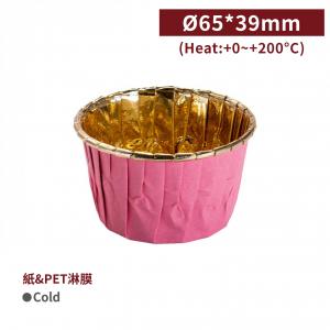 新品一週出貨【烘焙糕點紙杯-粉紅金】底徑50*39mm 捲口杯 馬芬杯 杯子蛋糕 - 1箱5000個 / 1包100個