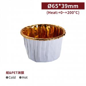 【烘焙糕點紙杯-白金】口徑65*39mm 捲口杯 馬芬杯 杯子蛋糕 - 1箱5000個 / 1包100個