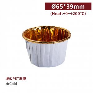 新品一週出貨【烘焙糕點紙杯-白金】底徑50*39mm 捲口杯 馬芬杯 杯子蛋糕 - 1箱5000個 / 1包100個