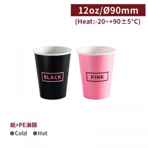 新品現貨【冷熱共用杯12oz - BLACK&PINK】口徑90*110mm- 1箱1000個 / 1條25個(隨機出貨)