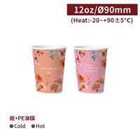 【冷熱共用杯12oz - 無私的愛 】口徑90*110mm 花卉杯 網美杯 - 1箱1000個 / 1條25個(單色隨機出貨)