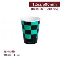 【冷熱共用杯12oz - 冰川綠】口徑90*110mm 薄荷巧克力 經典格紋  - 1箱1000個 / 1條25個