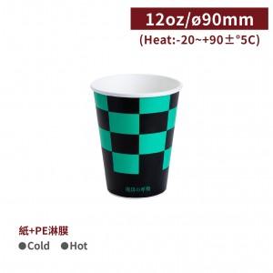 新品現貨【冷熱共用杯12oz - 冰川綠】口徑90*110mm 薄荷巧克力 經典格紋  - 1箱1000個 / 1條25個