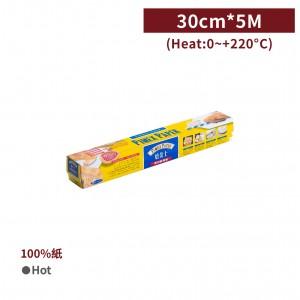 新品一週出貨【萬用調理紙 30cm*5M】烘焙紙 耐高溫  - 1箱48支 / 一組2支