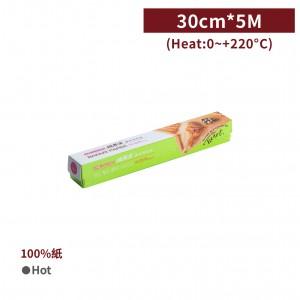 新品一週出貨【環保烤焙紙 30cm*5M】調理紙 耐高溫  - 1箱48支 / 一組2支