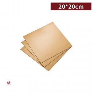 【6吋蛋糕紙襯-正方形】長20*20cm 金色蛋糕紙盤 底托 - 1箱600個 / 1包50個