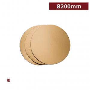 一週出貨【6吋蛋糕紙襯-圓形】直徑200mm 金色蛋糕紙盤 底托 - 1箱600個 / 1包50個
