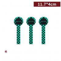 【封口貼紙 - 冰川綠】 11.7*4cm 標籤貼紙 包裝盒 腰封貼 - 1包10張(70枚)