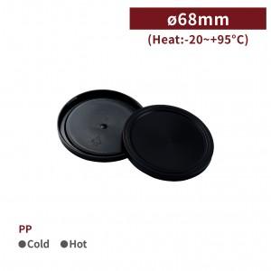 新品現貨【PP - 冰淇淋蓋 - 黑色】68口徑 耐熱 平蓋 - 1箱2000個 / 1條50個