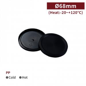 【PP - 冰淇淋蓋 - 黑色】68口徑 耐熱 平蓋 - 1箱2000個 / 1條50個