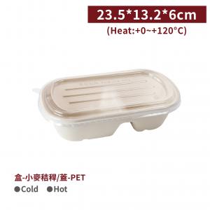 【橢圓小麥秸稈雙格餐盒(含蓋) - 米黃 雙格】1000ML 23.5x13.2x6cm 可微波 不可進烤箱 外帶餐盒 - 1箱500個 / 1條50個