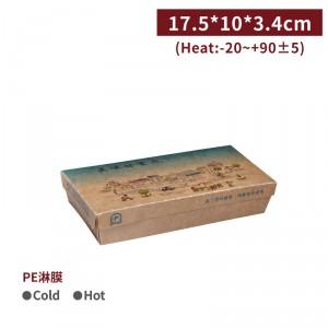 【一體大紙餐盒 - 美味好食光 (加厚款)】17.5*10*3.4cm 半牛皮 紙餐盒 PE淋膜 - 1箱 600個 / 1條100個