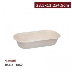 【橢圓小麥秸稈單格餐盒 - 米黃 單格】850ML 含蓋 23.5x13.2x4.5cm 可微波 不可進烤箱 外帶餐盒 - 1箱500個 / 1條50個