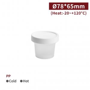 新品一週出貨【PP - 冰淇淋杯(含蓋)】口徑78*65mm 布丁杯 PP杯 磨砂杯 - 1箱500個 / 1包10個