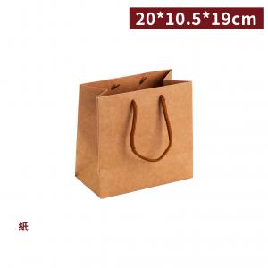 新品一週出貨【精緻手提袋 - 牛皮款(小)】20*10.5*19cm 咖啡棉繩 禮品袋 手提紙袋 蛋糕袋 - 1箱300個 / 1束50個