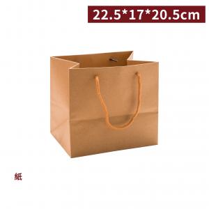 新品一週出貨【精緻手提袋 - 牛皮(大)】22.5*17*20.5cm 咖啡棉繩 禮品袋 手提紙袋 蛋糕袋 - 1箱250個 / 1束50個