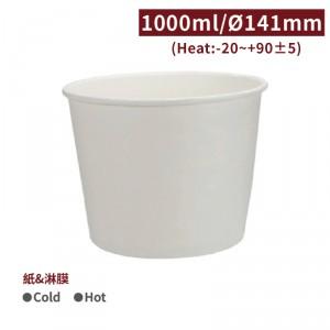 【冷熱共用碗1000ml - 白色】口徑142*100mm 湯碗 紙碗 免洗 - 1箱600個 / 1條50個