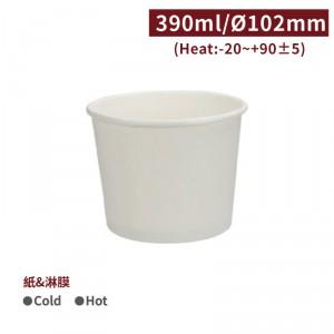 【冷熱共用碗390ml - 白色】口徑102*75mm 湯碗 紙碗 免洗 - 1箱1000個 / 1條50個