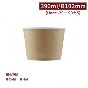 【冷熱共用碗390ml - 牛皮】口徑102*75mm 湯碗 紙碗 免洗 - 1箱1000個 / 1條50個