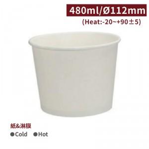 【冷熱共用碗480ml - 白色】口徑112*75mm 湯碗 紙碗 免洗 - 1箱1000個 / 1條50個
