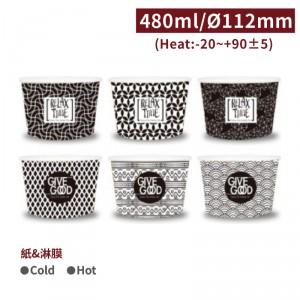 【冷熱共用碗480ml - 幾何黑白】口徑112*75mm 湯碗 紙碗 免洗 六款混搭 - 1箱1000個 / 1條50個