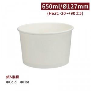 【冷熱共用碗650ml - 白色】口徑127*75mm 湯碗 紙碗 免洗 - 1箱600個 / 1條50個