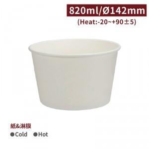【冷熱共用碗820ml - 白色】口徑142*85mm 湯碗 紙碗 免洗 - 1箱600個 / 1條50個