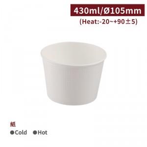 預購【冷熱共用碗430ml (不含蓋) - 純白 菱格紋】105口徑 湯碗 耐熱 - 1箱900個