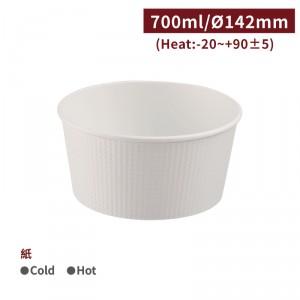 【冷熱共用碗700ml (不含蓋) - 純白 菱格紋】142口徑 湯碗 耐熱 - 1箱480個