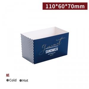 一週出貨【吐司盒 - 深藍】 11*6*7cm 直立式土司盒 三明治盒 厚蛋吐司盒 漢堡盒 - 1箱400個 / 1包20個