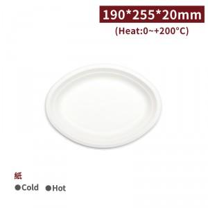 【紙漿盤 - 橢圓盤 10*8吋 (中)】190*255*20mm 白色 橢圓盤 免洗盤 紙盤 餐盤 免洗餐具 - 1箱1000個/1包125個