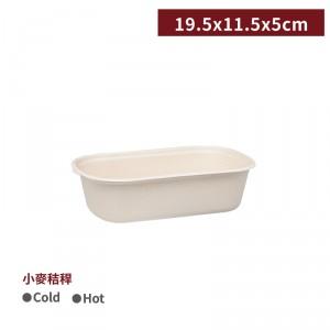 【橢圓小麥秸稈單格餐盒 - 米黃 單格】700ML 含蓋 19.5x11.5x5cm 可微波 不可進烤箱 外帶餐盒 - 1箱500個 / 1條50個