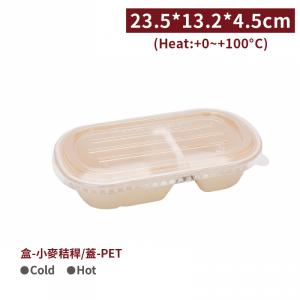 【橢圓小麥秸稈雙格餐盒 - 米黃 雙格】850ML 含蓋 23.5x13.2x4.5cm 可微波 不可進烤箱 外帶餐盒 - 1箱500個 / 1條50個