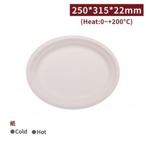 【紙漿盤 - 橢圓盤10*13吋 (大)】250*315*22mm 白色 橢圓盤 免洗盤 紙盤 餐盤 免洗餐具 1箱500個/1包125個