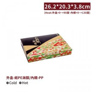 【日式高級餐盒(含PP內盒)-錦】26.2*20.3*3.8cm 料理外帶盒 日式便當 PP內盒可微波 - 1箱500組 / 1包100組