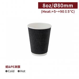 【熱杯8oz瓦楞雙層杯 - 黑色】口徑80mm*94mm 隔熱杯 紙杯 - 1箱500個 / 1條25個