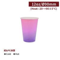 【 迷幻紫漸層杯 - 冷熱共用杯12oz 】口徑90*110mm  迷幻紫 漸層杯  - 1箱1000個 / 1條25個