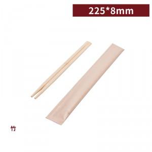 【衛生筷 - (帶節) 牛皮色包裝】竹筷 免洗筷 225mm - 1箱2500雙 / 1包100雙