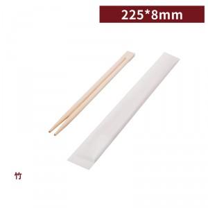 【衛生筷 - (帶節) 白色包裝】竹筷 免洗筷 225mm - 1箱2500雙 / 1包100雙